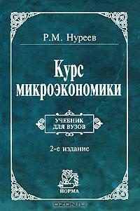 Продам Нуреев р.м. Курс микроэкономики.Учебник