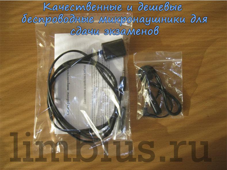 Продам микронаушники в новосибиске