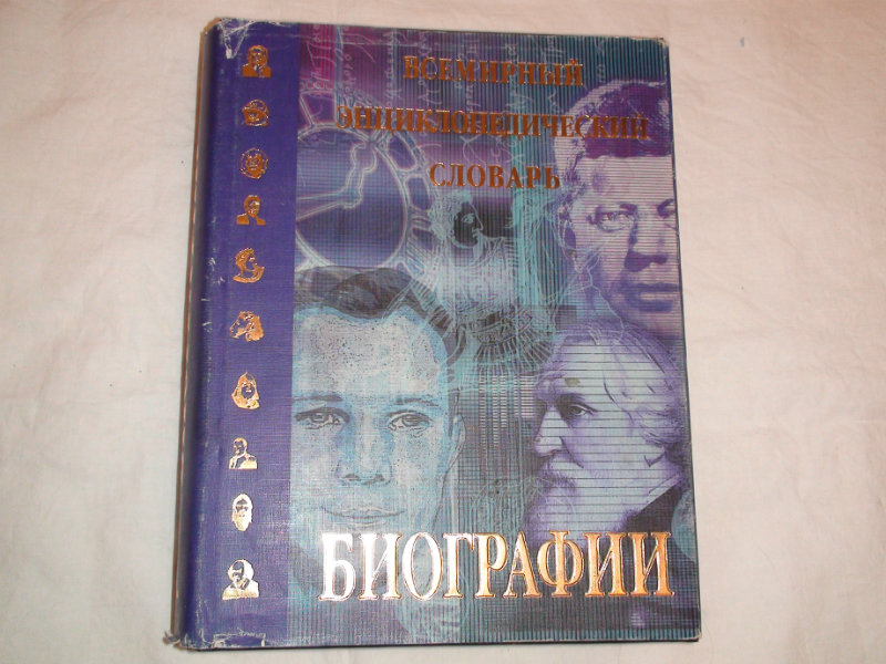 Продам Всемирный биограф-ий  энциклоп-ий сло