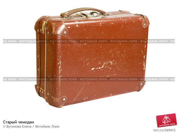 Куплю Старый чемодан