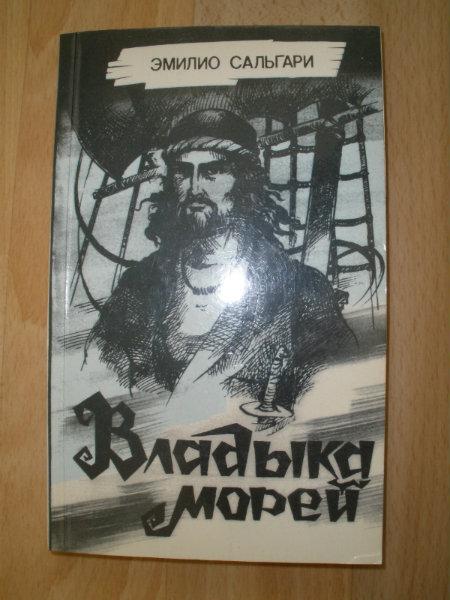 Продам Эмилио Сальгари «Владыка морей»
