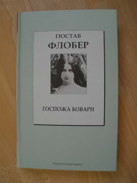 Продам Гюстав Флобер «Госпожа Бовари».