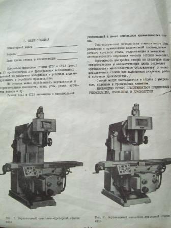Продам Техническая документация к станкам