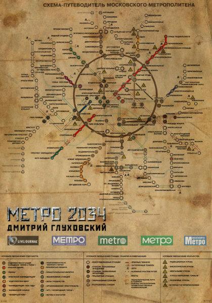 Продам Дмитрий Глуховский. Метро 2034
