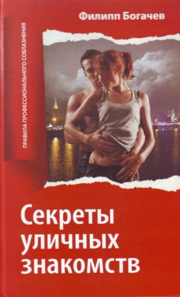 """Продам """"Секреты уличных знакомств"""" ф."""