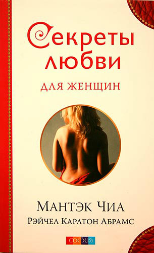 """Продам """"Секреты любви для Женщин"""", м."""