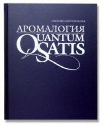 Продам Аромалогия. с.Миргородская. Новая+Бонусы