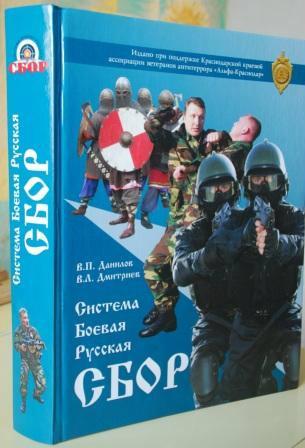 Продам книга Система боевая русская СБОР