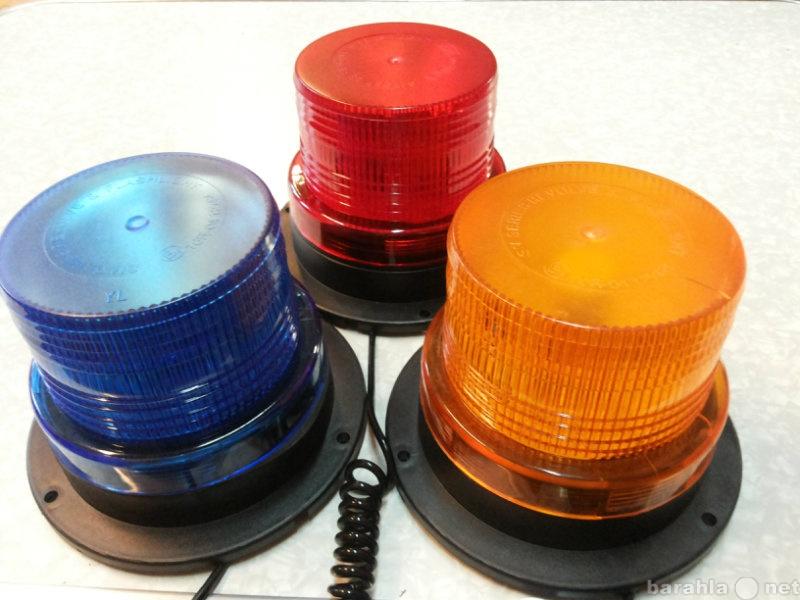 Продам Мигалки, проблесковые светодиодные маячк