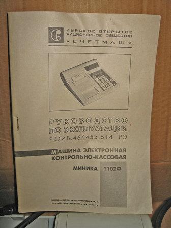 Продам: Кассовые аппараты
