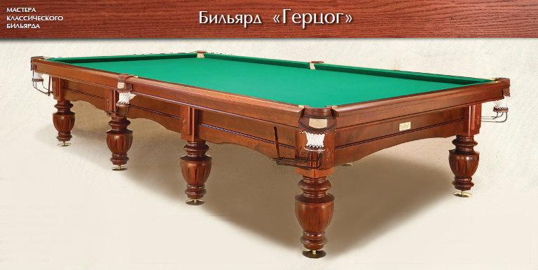 """Продам бильярдный стол """"Герцог"""" 9ф"""