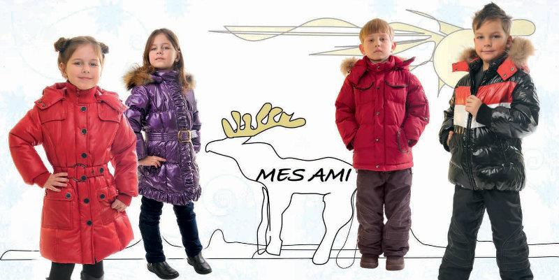 Предложение: Детские куртки MesAmi Скидки! Online