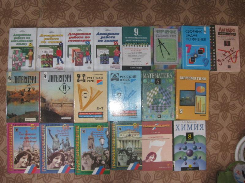 Продам: Учебники 5 - 9 класс