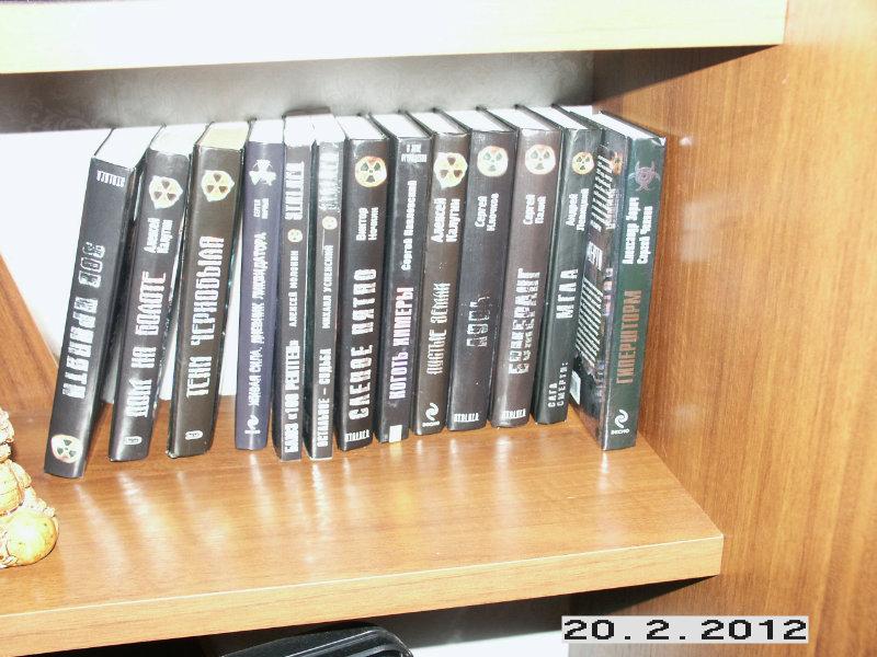 """Продам Книги серии """"Сталкер"""""""