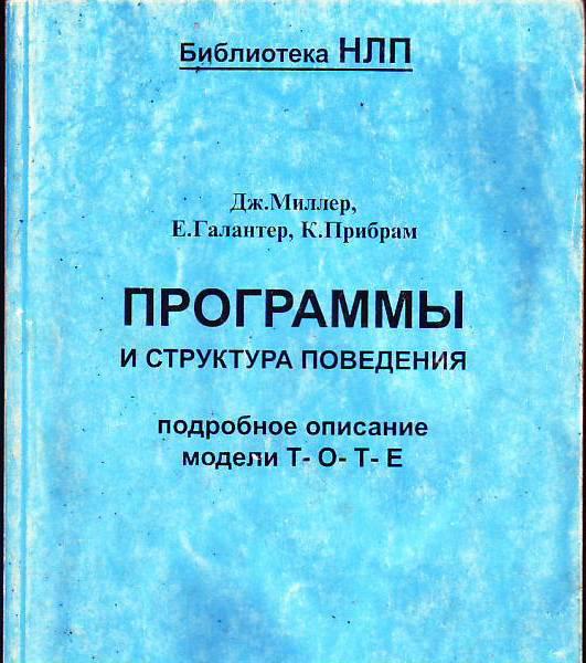 Продам НЛП  Подробное описание модели Т-О-Т-Е.