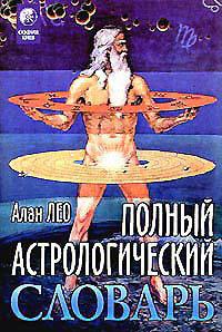 Продам Полный астрологический словарь Алан Лео