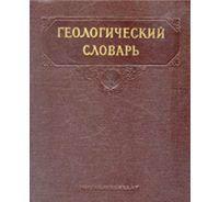 Продам Геологический словарь. В 2 т.