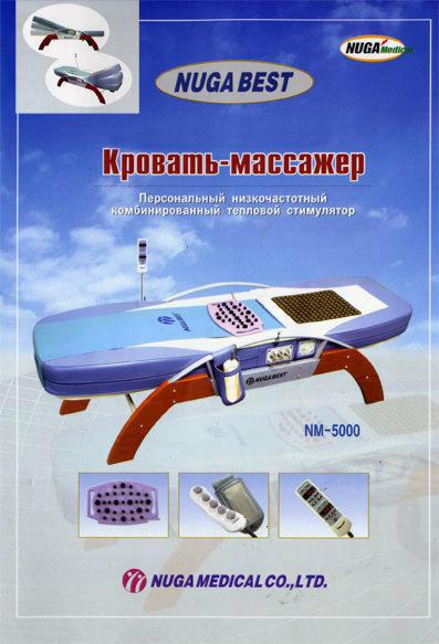 Продам кровать-массажер NUGA BEST NM5000