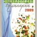 Продам Энциклопедия кулинарии 2009
