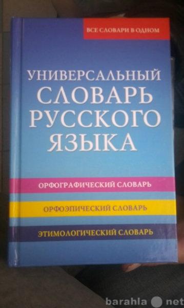Продам словарь+диск