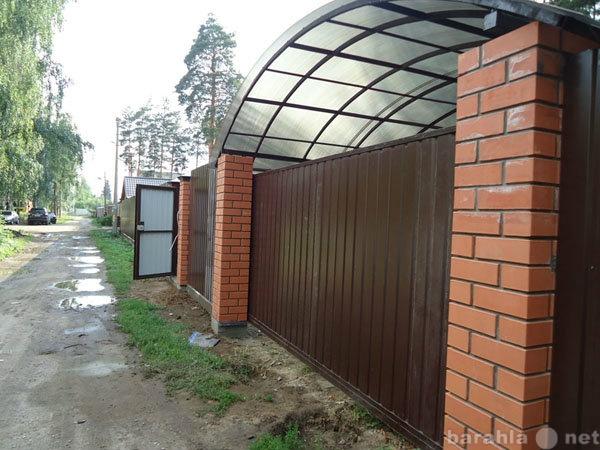 Продам Строительство заборов, секционные ворота