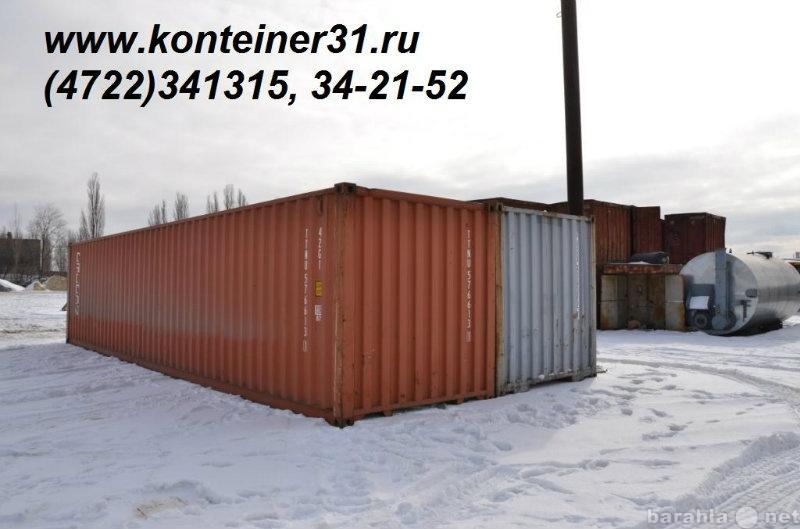 Продам Контейнер 40 ft