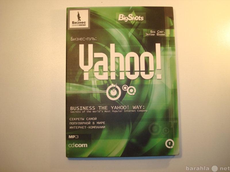 Продам Бинес-путь: Yahoo!
