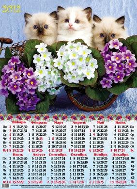 Продам Календари