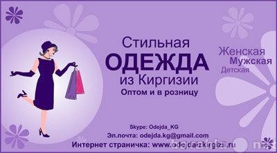 Предложение: Женская одежда оптом