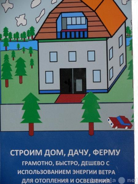 """Продам книга """"СТРОИМ ДОМ, ДАЧУ, ФЕРМУ&quot"""