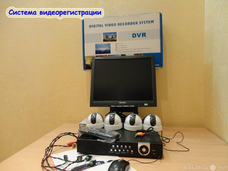 Продам: Система видеорегистрации.