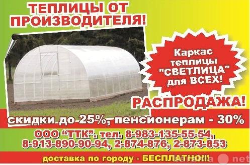 Продам Теплицы 3*6 от производителя по оптовым