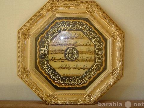 Продам Аят Аль Курси подарок для Мусульман