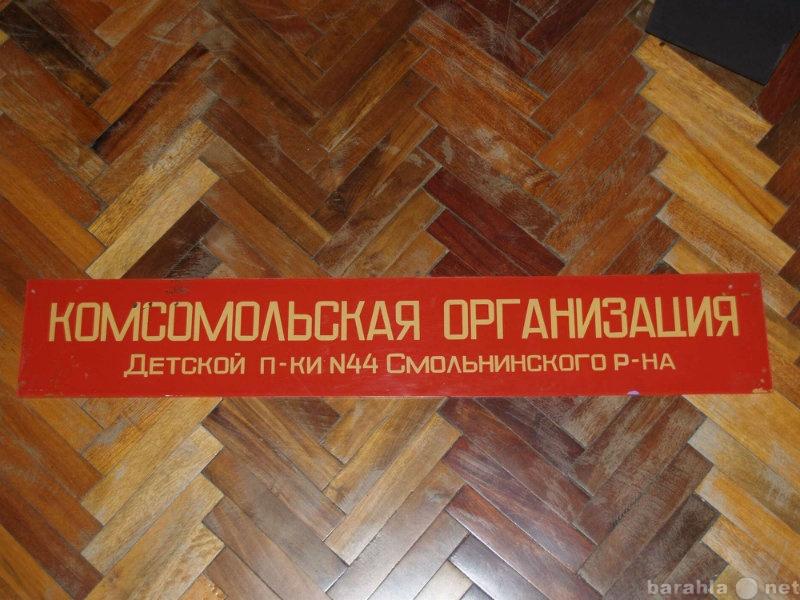 Продам: Оригинальная вывеска советского периода.