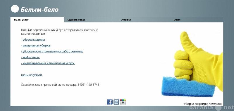 Продам Сайт, готовый для бизнеса