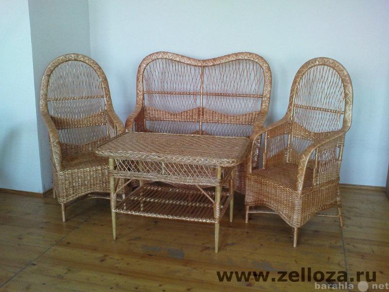 Продам плетёная мебель и другие изделия из лозы