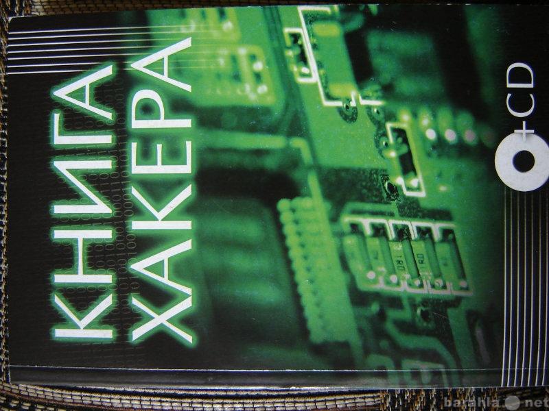 "Продам: Книга ""Книга хакера""+CD"