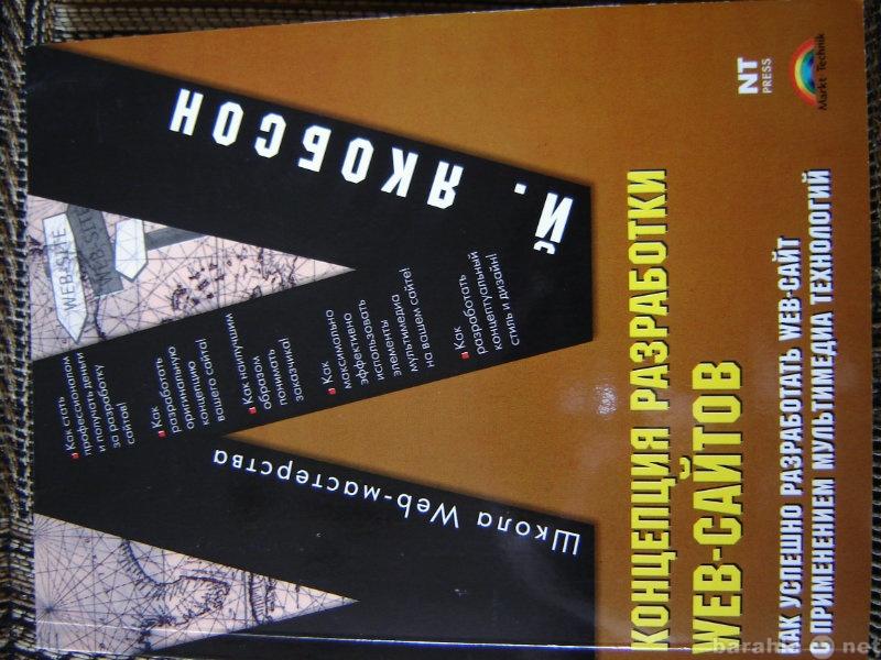 """Продам: Книга """"Концепция разработки Web-сай"""