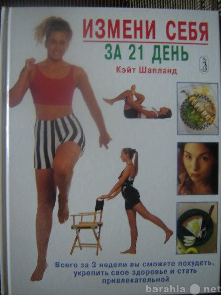 """Продам: Книга """"Измени себя за 21 день"""""""