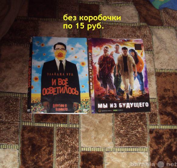 Продам: Фильмы на дисках!))))
