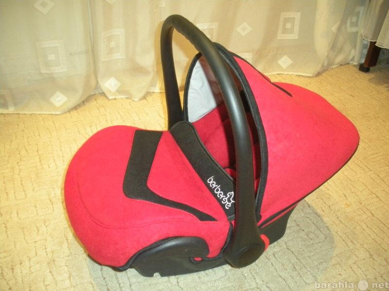 Продам Детское автомобильное кресло-переноска