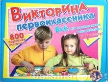 Продам Настольная игра Викторина Первоклассника