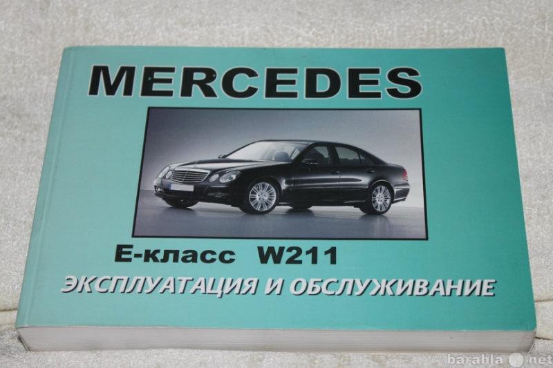 Продам: Mercedes E-класс W211