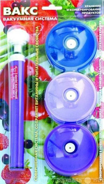 Продам: Набор вакуумного консервирования ВАКС