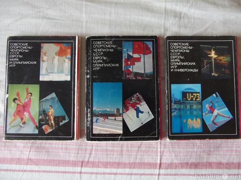 """Продам открытки """"Советские спортсмены&quot"""