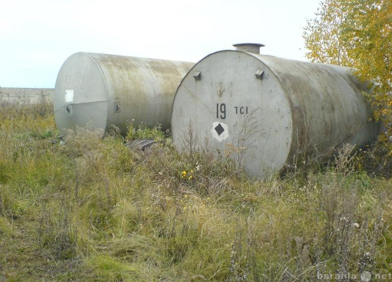 Продам резервуары, 25 куб.м.