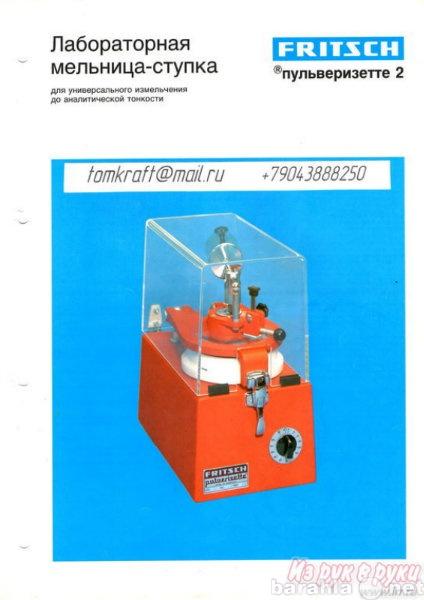 Продам Лабораторная мельница-ступка FRITSCH