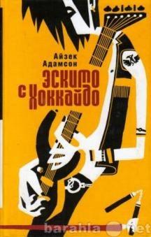 """Продам Адамсон Айзек """"Эскимо с Хоккайдо&qu"""