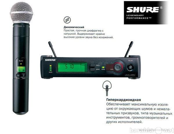 Продам микрофоны SHURE и радиосистемы SHURE.