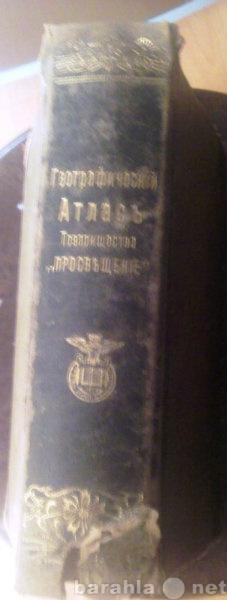 Продам ГЕОГРАФИЧЕСКИЙ АТЛАС 1896г